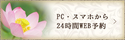 PC・スマホから24時間web予約